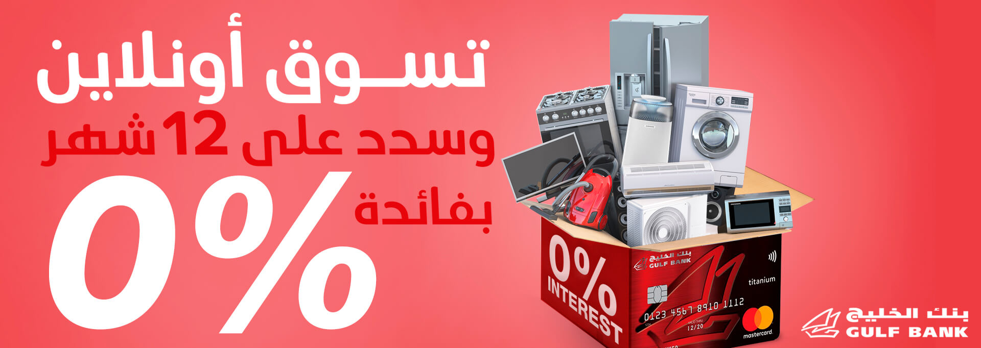 january offers deals discount electronics online kuwait mobile tv fridge washing machine